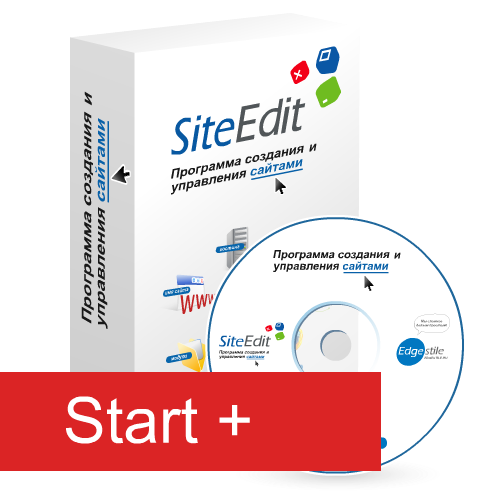 SiteEdit Start Plus (неограниченная лицензия)