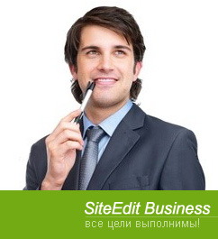 Siteedit Business